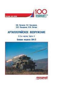 Артиллерийское вооружение. Часть II. Реактивная система залпового огня БМ-21: Учебник для вузов ISBN 978-5-907166-11-0
