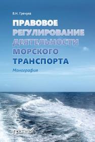 Правовое регулирование деятельности морского транспорта: Монография ISBN 978-5-907166-19-6