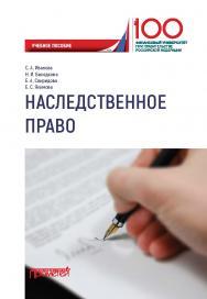 Наследственное право: Учебное пособие ISBN 978-5-907166-23-3