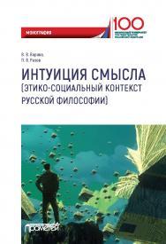 Интуиция смысла (этико-социальный контекст русской философии): Монография ISBN 978-5-907166-25-7