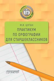 Практикум по орфографии для старшеклассников : Учебное пособие (Серия «Готовимся к ЕГЭ») ISBN 978-5-907166-28-8