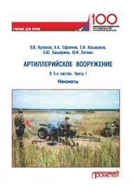 Артиллерийское вооружение. Часть I. Минометы: Учебник для вузов ISBN 978-5-907166-35-6