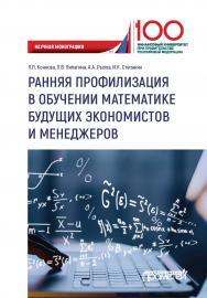 Ранняя профилизация в обучении математике будущих экономистов и менеджеров: Научная монография ISBN 978-5-907166-43-1