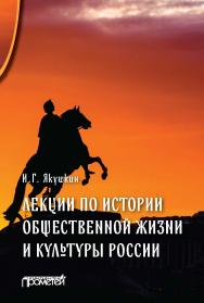Лекции по истории общественной жизни и культуры России ISBN 978-5-907166-45-5