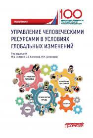 Управление человеческими ресурсами в условиях глобальных изменений: Монография ISBN 978-5-907166-48-6