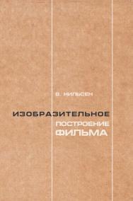 Изобразительное построение фильма: Теория и практика операторского мастерства ISBN 978-5-907166-50-9