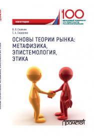 Основы теории рынка: метафизика, эпистемология, этика: Монография ISBN 978-5-907166-51-6