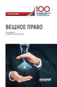 Вещное право: Учебное пособие ISBN 978-5-907166-65-3
