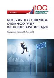 Методы и модели обнаружения кризисных ситуаций в экономике на ранних стадиях: Монография ISBN 978-5-907166-71-4