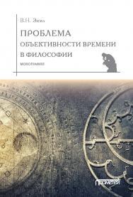 Проблема объективности времени в философии: Монография ISBN 978-5-907166-73-8