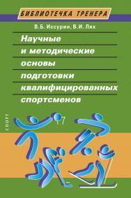 Научные и методические основы подготовки квалифицированных спортсменов ISBN 978-5-907225-16-9