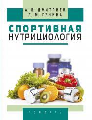 Спортивная нутрициология ISBN 978-5-907225-19-0
