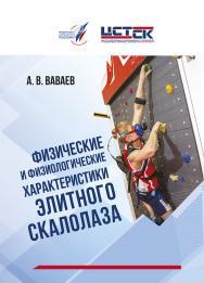 Физические и физиологические характеристики элитного скалолаза: монография ISBN 978-5-907225-20-6
