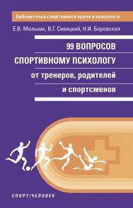 99 вопросов спортивному психологу ISBN 978-5-907225-30-5