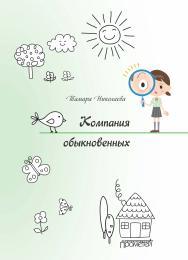 Компания обыкновенных ISBN 978-5-907244-15-3
