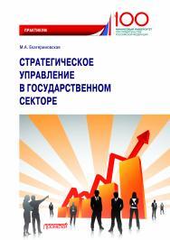 Стратегическое управление в государственном секторе: практикум ISBN 978-5-907244-29-0
