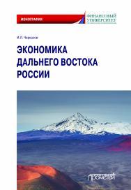Экономика Дальнего Востока России: Монография ISBN 978-5-907244-32-0