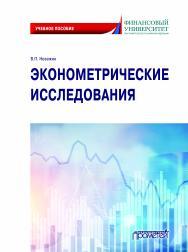 Эконометрические исследования: Учебное пособие ISBN 978-5-907244-33-7