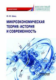 Микроэкономическая теория: история и современность: Монография ISBN 978-5-907244-34-4