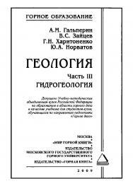 Геология: Часть III — Гидрогеология: Учебник для вузов. (ГЕОЛОГИЯ) ISBN 978-5-91003-043-9
