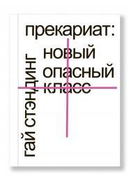Прекариат: новый опасный класс / пер., Нина Усова ISBN 978-5-91103-209-8
