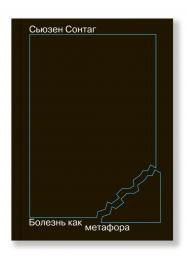 Болезнь как метафора / перевод, Дадян М. А., Соколинская А. Е. ISBN 978-5-91103-308-8