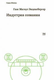 Индустрия сознания. Элементы теории медиа ISBN 978-5-91103-323-1
