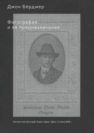 Фотография и ее предназначения / пер. с английского А. Асланян ISBN 978-5-91103-330-9