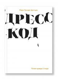 Дресс-код. Голая правда о моде / пер., Воробьева Е. ISBN 978-5-91103-341-5