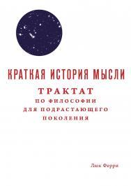 Краткая история мысли. Трактат по философии для подрастающего поколения / пер. с франц. , Рындин С. ISBN 978-5-91103-354-5