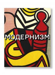 Модернизм. Соблазн ереси: от Бодлера до Беккета и далее / пер. с англ. Заславская И. М.,  Дунаев А. Л. ISBN 978-5-91103-454-2