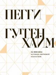 На пике века. Исповедь одержимой искусством ISBN 978-5-91103-461-0