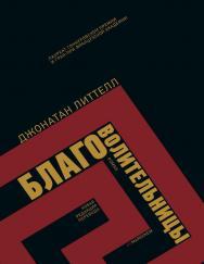 Благоволительницы: роман; 2-е издание. / Перевод с французского Ирины Мельниковой ISBN 978-5-91103-506-8
