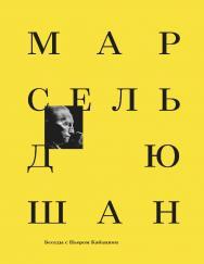 Марсель Дюшан / Перевод: Алексей Шестаков ISBN 978-5-91103-507-5