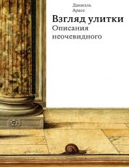 Взгляд улитки. Описания неочевидного ISBN 978-5-91103-516-7