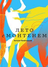 Лето с Монтенем / Перевод с франц. — Сергей Рындин ISBN 978-5-91103-550-1