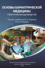 Основы бариатрической медицины: практическое руководство ISBN 978-5-91155-059-2