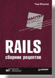 Rails. Сборник рецептов ISBN 978-5-91180-652-1