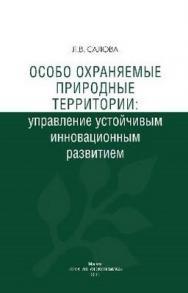 Особо охраняемые природные территории: управление устойчивым инновационным развитием ISBN 978-5-91292-060-8