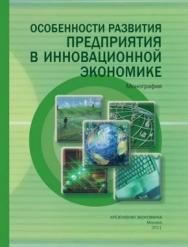 Особенности развития предприятия в инновационной экономике ISBN 978-5-91292-076-9