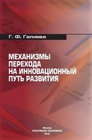 Механизмы перехода на инновационный путь развития ISBN 978-5-91292-079-0