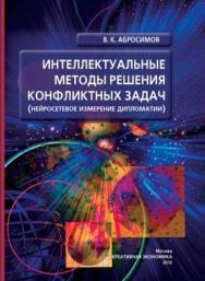 Интеллектуальные методы решения конфликтных задач (нейросетевое измерение дипломатии) ISBN 978-5-91292-080-6