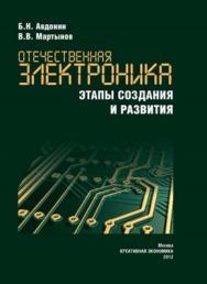 Отечественная электроника. Этапы создания и развития ISBN 978-5-91292-089-9
