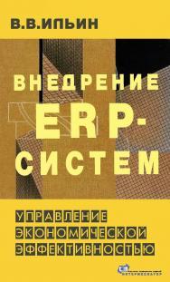 Внедрение ERP-систем: управление экономической эффективностью — 3-е изд. (эл.). ISBN i_978-5-91349-057-5