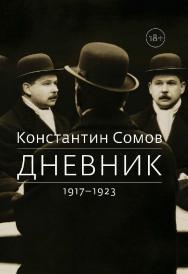 Дневник. 1917–1923. — 2-е изд. (эл.). ISBN 978-5-91349-083-4