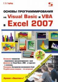 Основы программирования на Visual Basic и VBA в Excel 2007 ISBN 978-5-91359-003-9