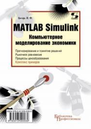 MATLAB Simulink. Компьютерное моделирование экономики ISBN 978-5-91359-006-0