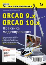 ORCAD 9.x, ORCAD 10.x. Практика моделирования ISBN 978-5-91359-015-2