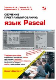 Обучение программированию: язык Pascal ISBN 978-5-91359-050-3