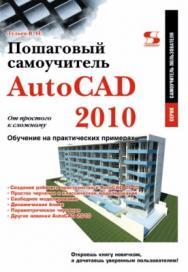 AutoCAD 2010. От простого к сложному. Пошаговый самоучитель. ISBN 978-5-91359-066-4
